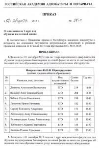 RAAN-Prik-61