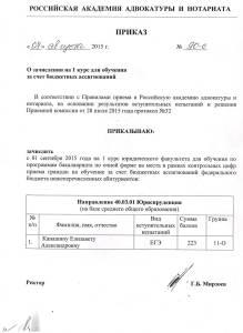 RAAN-Prik-7