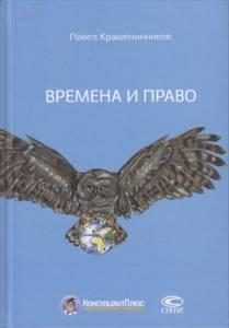 Крашенинников П. Времена и право