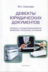 Соколова М.А. Дефекты юридических документов