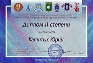 диплом 2 стпени Белгород