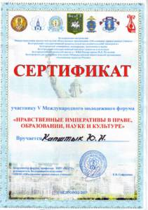 сертификат участника Белгород