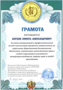Грамота Борзов Н.А