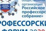 Г.Б. Мирзоев принимает участие в работе Профессорского форума - 2020