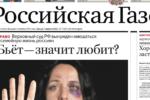 """Интервью Г.Б. Мирзоева опубликовано в """"Российской газете"""""""