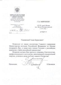 На имя Г.Б. Мирзоева поступили правительственные телеграммы и поздравления с Днем российской адвокатуры