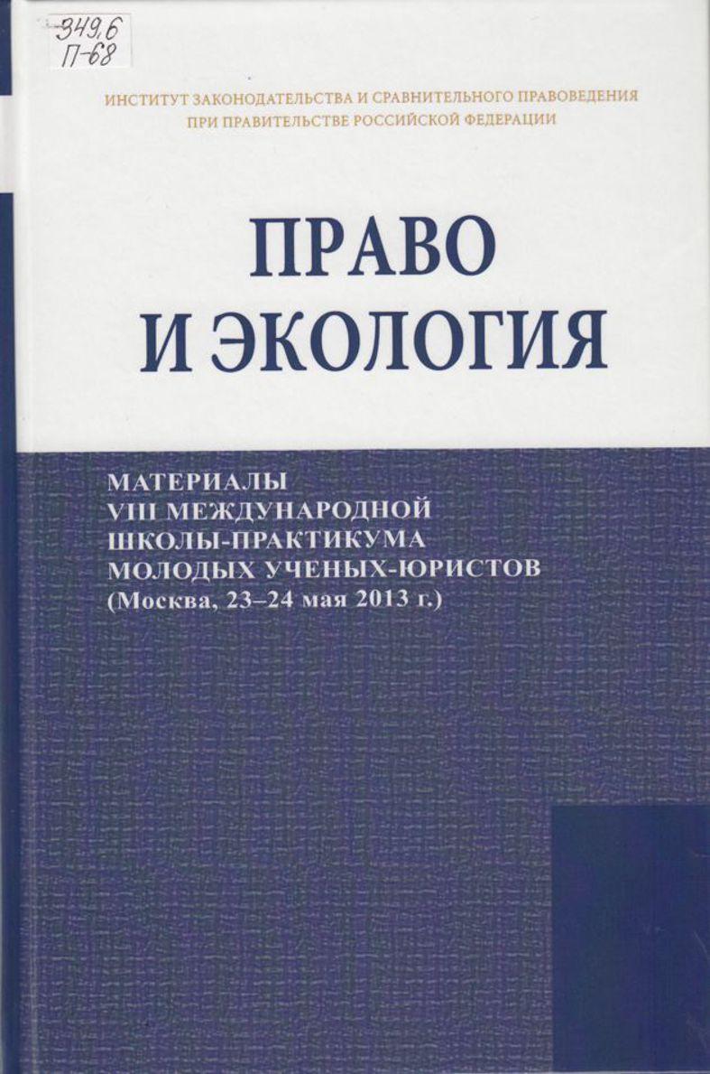 Право и экология: материалы VIII Международной школы-практикума молодых ученых-юристов
