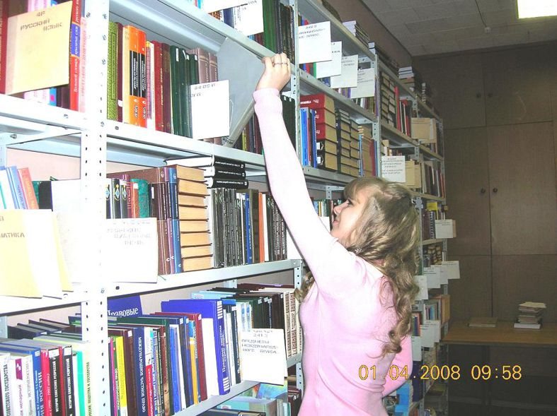 Библиотека РААН