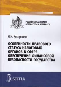 Косаренко Н.Н. Особенности правового статуса