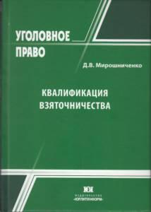 Мирошниченко Д.В. Квалификация взяточничества