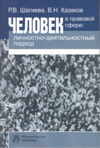Шагиева Р.В. Человек в правовой сфере