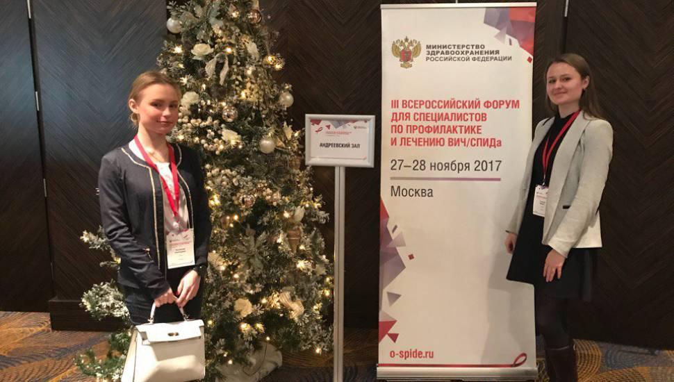 28 ноября 2017 году студенты 1 курса РААН Казакова Екатерина и Егорова Мария приняли участие в III Всероссийском форуме для специалистов по профилактике и лечению ВИЧ/СПИДА.